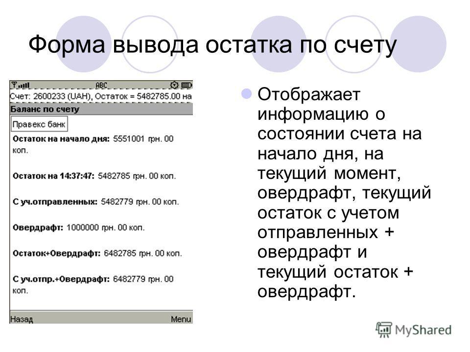 Форма вывода остатка по счету Отображает информацию о состоянии счета на начало дня, на текущий момент, овердрафт, текущий остаток с учетом отправленных + овердрафт и текущий остаток + овердрафт.