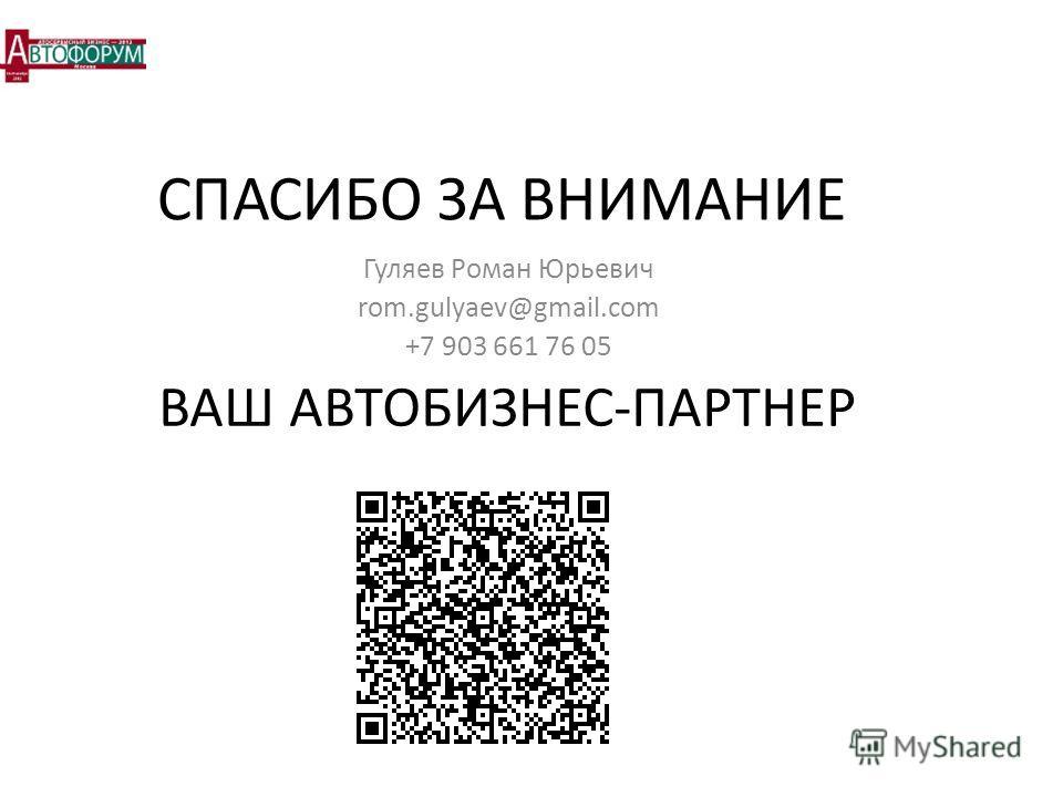 СПАСИБО ЗА ВНИМАНИЕ Гуляев Роман Юрьевич rom.gulyaev@gmail.com +7 903 661 76 05 ВАШ АВТОБИЗНЕС-ПАРТНЕР