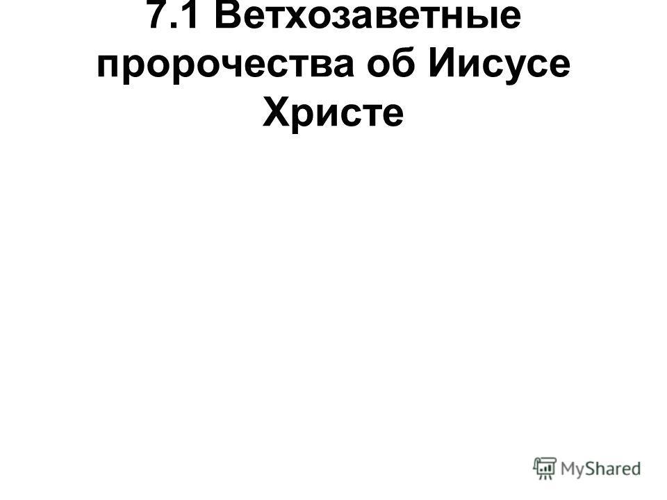 7.1 Ветхозаветные пророчества об Иисусе Христе