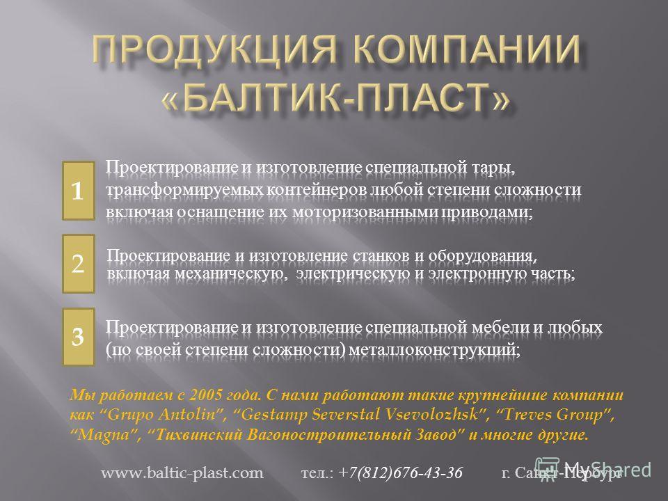 www.baltic-plast.com тел.: +7(812)676-43-36 г. Санкт - Пербург 1 2 3 Мы работаем с 2005 года. С нами работают такие крупнейшие компании как Grupo Antolin, Gestamp Severstal Vsevolozhsk, Treves Group, Magna, Тихвинский Вагоностроительный Завод и многи