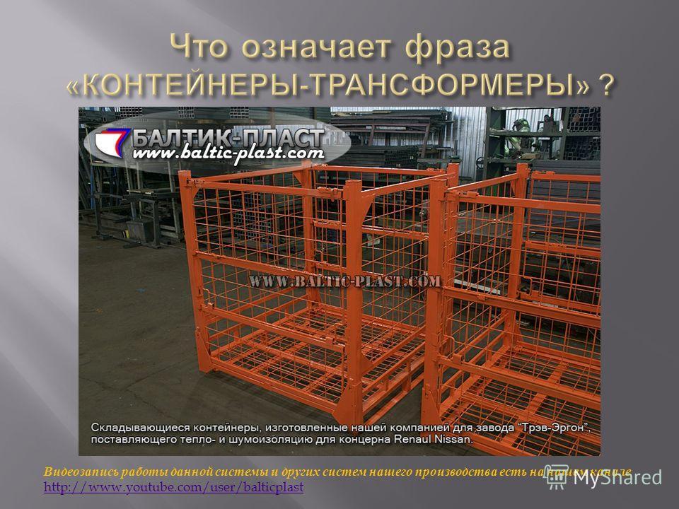 Видеозапись работы данной системы и других систем нашего производства есть на нашем канале http://www.youtube.com/user/balticplast http://www.youtube.com/user/balticplast