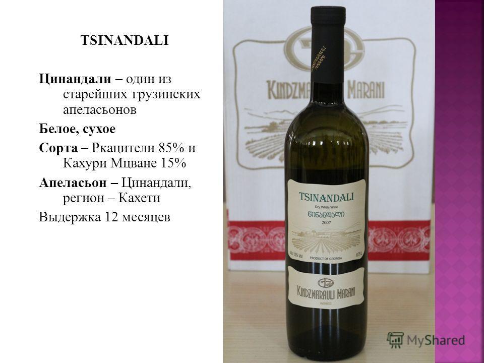 TSINANDALI Цинандали – один из старейших грузинских апеласьонов Белое, сухое Сорта – Ркацители 85% и Кахури Мцване 15% Апеласьон – Цинандали, регион – Кахети Выдержка 12 месяцев