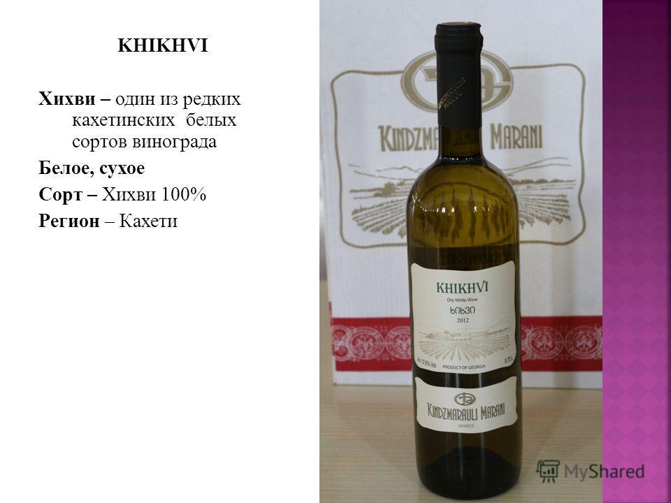 KHIKHVI Хихви – один из редких кахетинских белых сортов винограда Белое, сухое Сорт – Хихви 100% Регион – Кахети