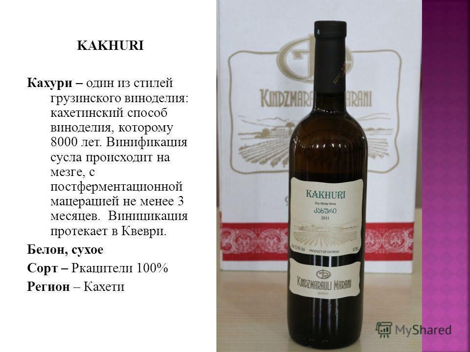 KAKHURI Кахури – один из стилей грузинского виноделия: кахетинский способ виноделия, которому 8000 лет. Винификация сусла происходит на мезге, с постферментационной мацерацией не менее 3 месяцев. Виницикация протекает в Квеври. Белон, сухое Сорт – Рк