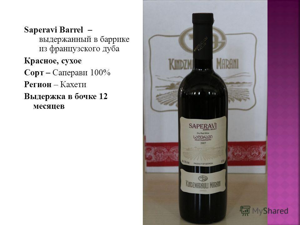 Saperavi Barrel – выдержанный в баррике из французского дуба Красное, сухое Сорт – Саперави 100% Регион – Кахети Выдержка в бочке 12 месяцев