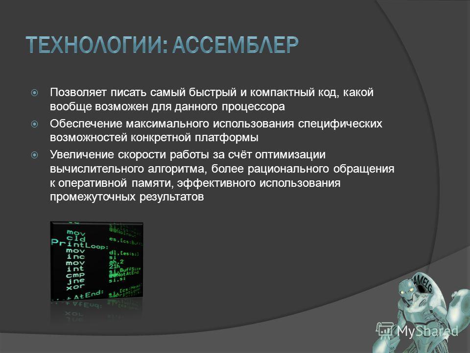 Позволяет писать самый быстрый и компактный код, какой вообще возможен для данного процессора Обеспечение максимального использования специфических возможностей конкретной платформы Увеличение скорости работы за счёт оптимизации вычислительного алгор