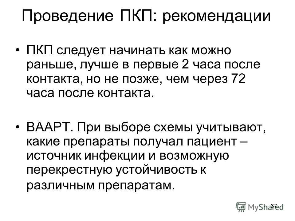37 Проведение ПКП: