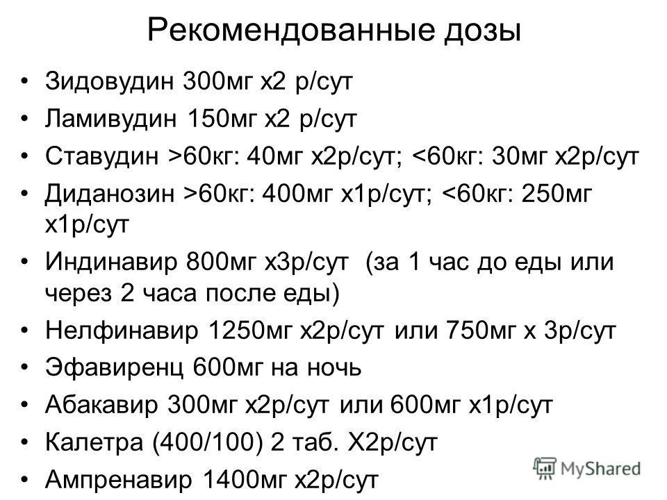 Рекомендованные дозы Зидовудин 300мг х2 р/сут Ламивудин 150мг х2 р/сут Ставудин >60кг: 40мг х2р/сут; 60кг: 400мг х1р/сут;