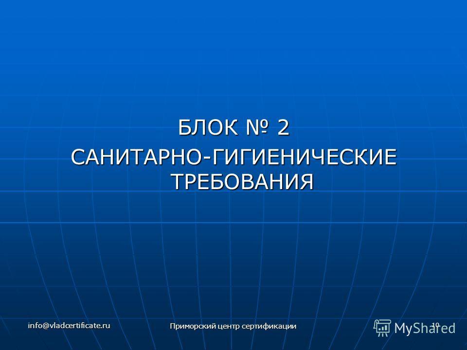 БЛОК 2 САНИТАРНО-ГИГИЕНИЧЕСКИЕ ТРЕБОВАНИЯ 10 Приморский центр сертификации info@vladcertificate.ru