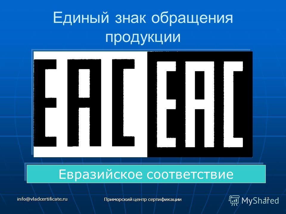 Единый знак обращения продукции Евразийское соответствие 17 Приморский центр сертификации info@vladcertificate.ru