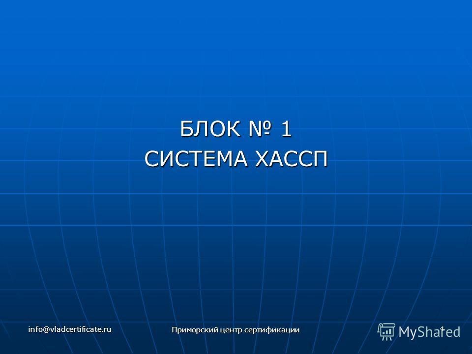 БЛОК 1 СИСТЕМА ХАССП 4 Приморский центр сертификации info@vladcertificate.ru