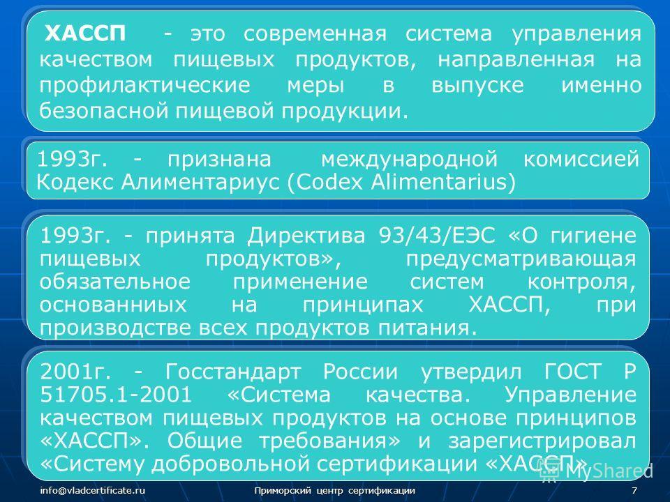 7Приморский центр сертификацииinfo@vladcertificate.ru ХАССП - это современная система управления качеством пищевых продуктов, направленная на профилактические меры в выпуске именно безопасной пищевой продукции. 1993г. - признана международной комисси