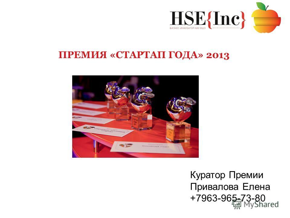 ПРЕМИЯ «СТАРТАП ГОДА» 2013 Куратор Премии Привалова Елена +7963-965-73-80
