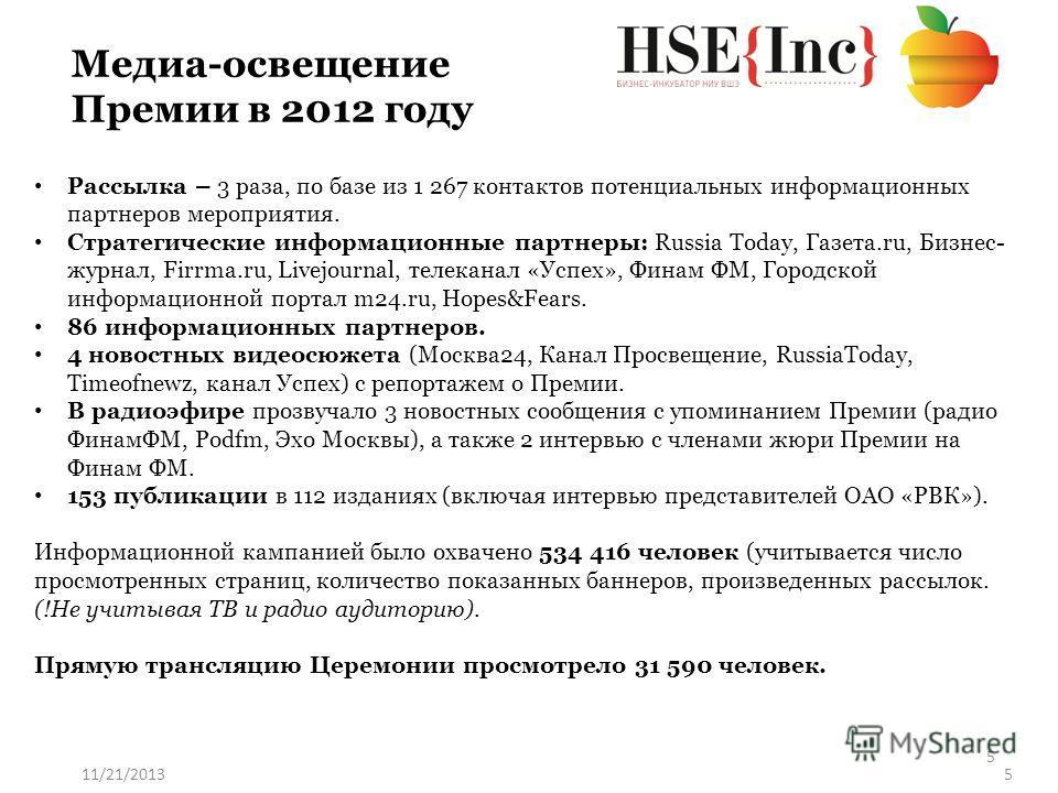 11/21/20135 5 Медиа-освещение Премии в 2012 году Рассылка – 3 раза, по базе из 1 267 контактов потенциальных информационных партнеров мероприятия. Стратегические информационные партнеры: Russia Today, Газета.ru, Бизнес- журнал, Firrma.ru, Livejournal