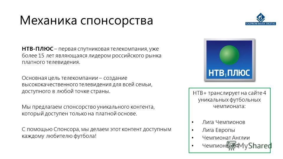 НТВ-ПЛЮС – первая спутниковая телекомпания, уже более 15 лет являющаяся лидером российского рынка платного телевидения. Основная цель телекомпании – создание высококачественного телевидения для всей семьи, доступного в любой точке страны. Мы предлага