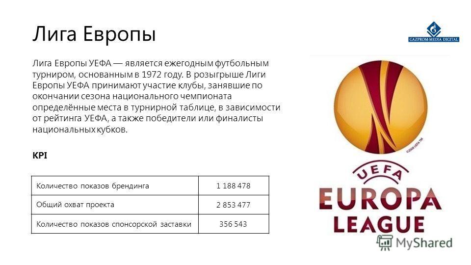 Лига Европы Лига Европы УЕФА является ежегодным футбольным турниром, основанным в 1972 году. В розыгрыше Лиги Европы УЕФА принимают участие клубы, занявшие по окончании сезона национального чемпионата определённые места в турнирной таблице, в зависим