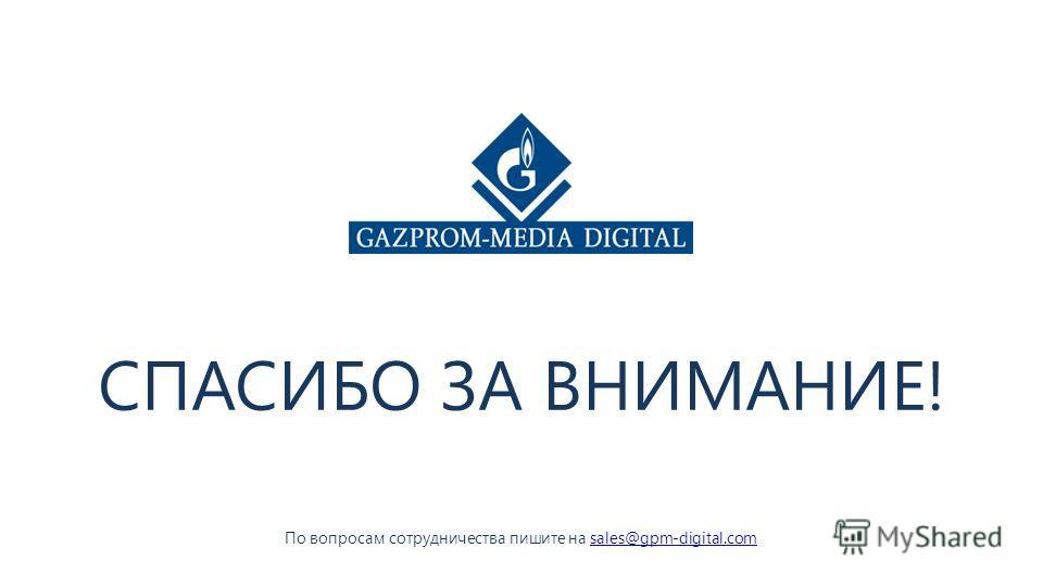 СПАСИБО ЗА ВНИМАНИЕ! По вопросам сотрудничества пишите на sales@gpm-digital.comsales@gpm-digital.com