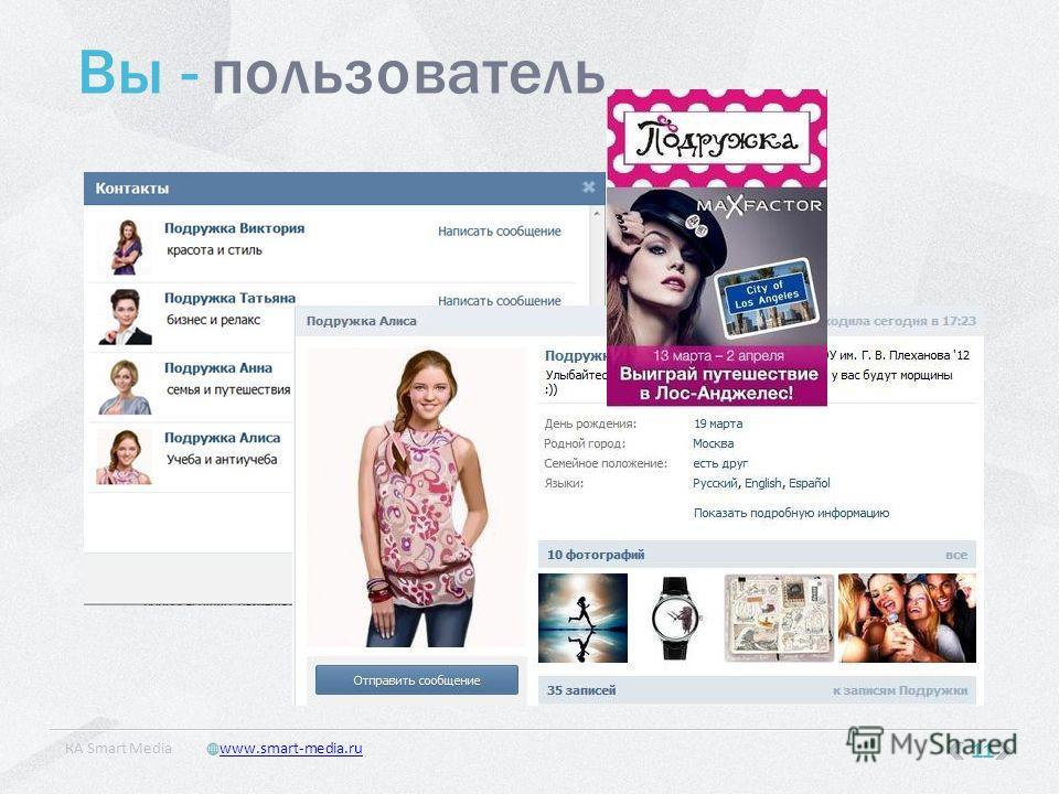 Вы - пользовательВы - пользователь 11 КA Smart Mediawww.smart-media.ru