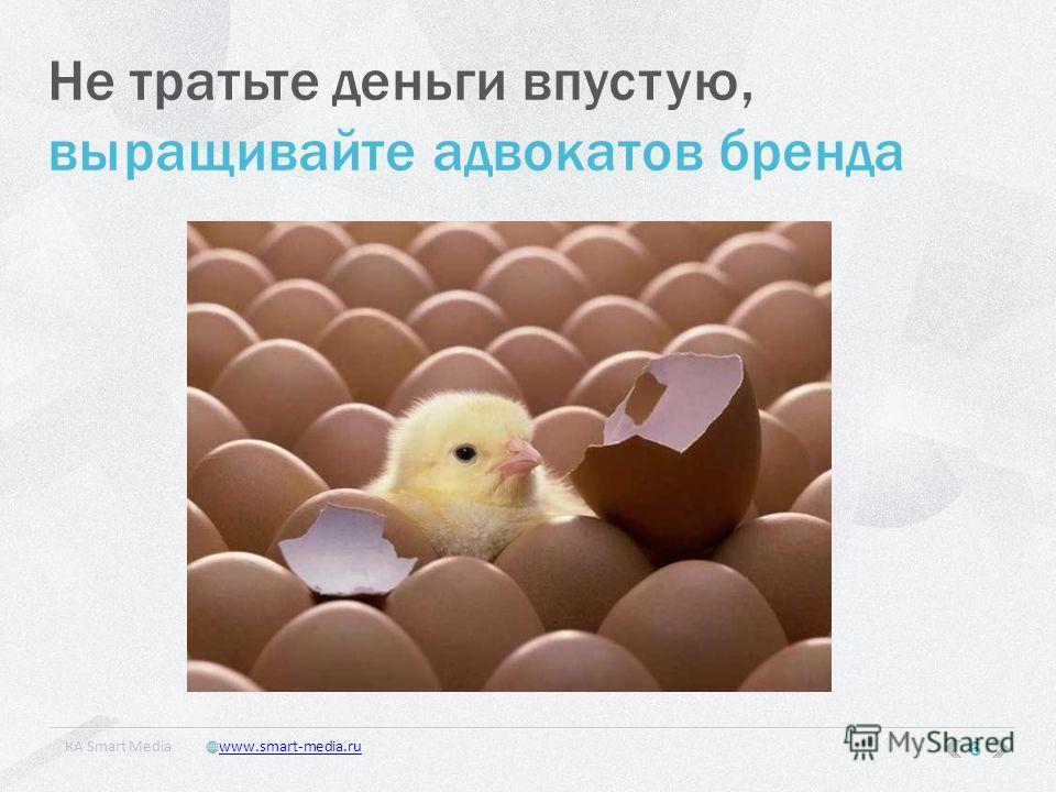Не тратьте деньги впустую, выращивайте адвокатов бренда 6 КA Smart Mediawww.smart-media.ru