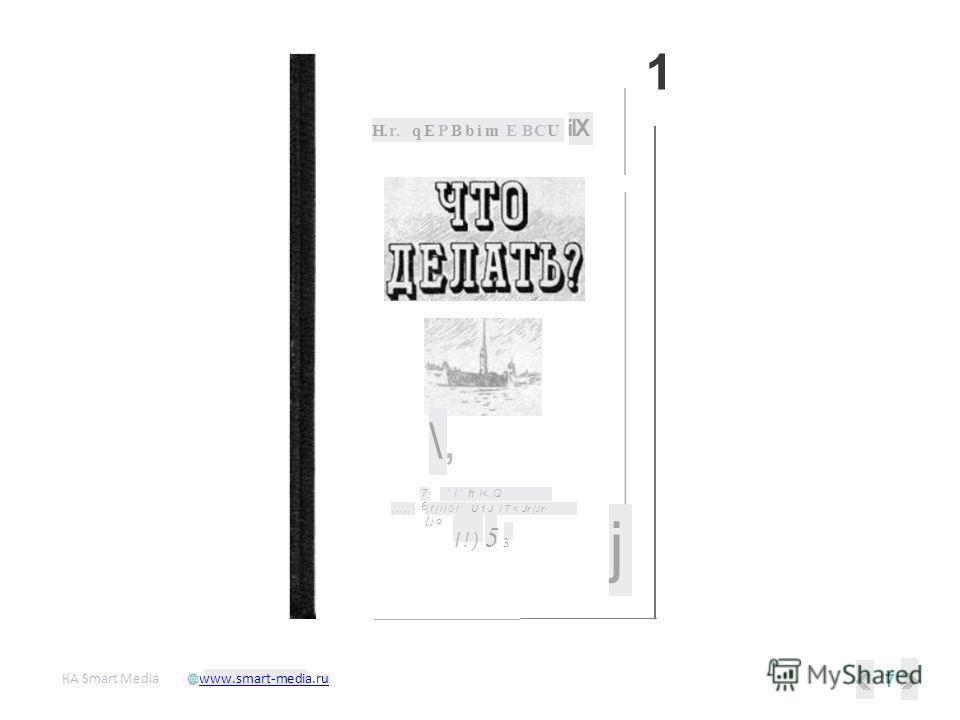 H.r. qEPBbim E BCU ilX \,\, 7 '/' h l,..,, )f(ll0l' UIT< Jr (Jr {jo I!) 5 3 1J 1 I j 7 КA Smart Mediawww.smart-media.ru