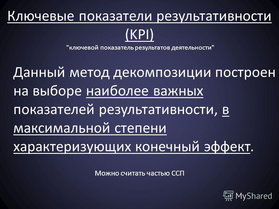 Ключевые показатели результативности (KPI)