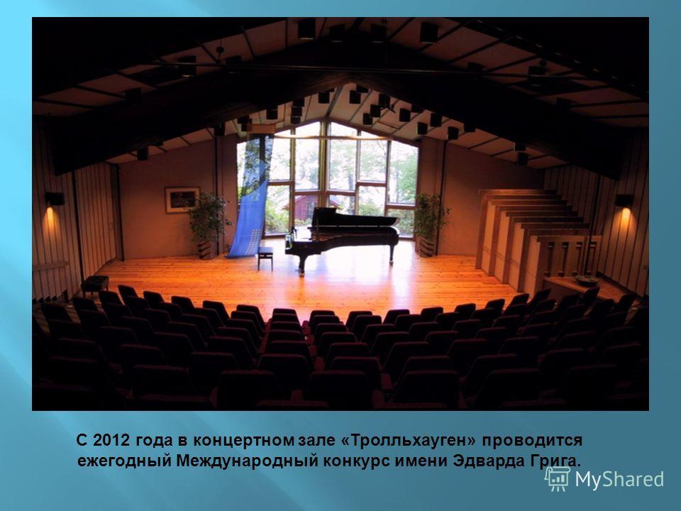 С 2012 года в концертном зале «Тролльхауген» проводится ежегодный Международный конкурс имени Эдварда Грига.