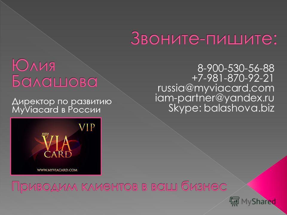 8-900-530-56-88 +7-981-870-92-21 russia@myviacard.com iam-partner@yandex.ru Skype: balashova.biz Директор по развитию MyViacard в России