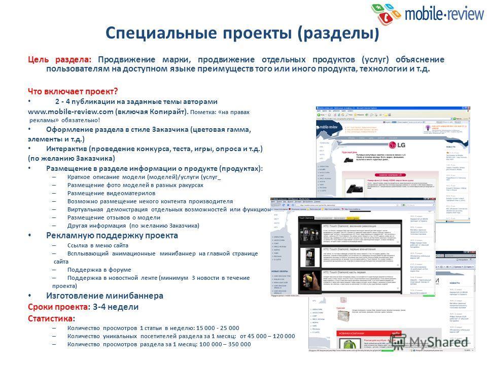 Специальные проекты (разделы) Цель раздела: Продвижение марки, продвижение отдельных продуктов (услуг) объяснение пользователям на доступном языке преимуществ того или иного продукта, технологии и т.д. Что включает проект? 2 - 4 публикации на заданны