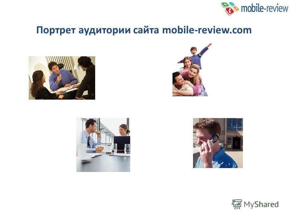 Портрет аудитории сайта mobile-review.com