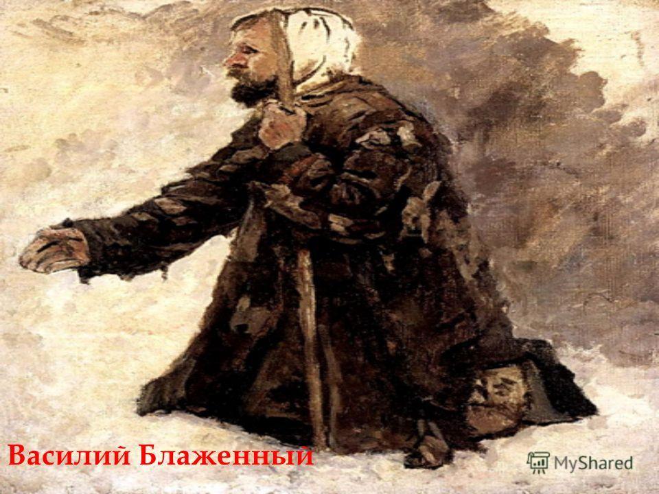 Василий Блаженный
