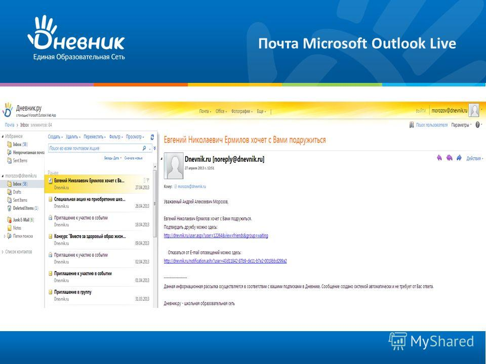 Почта Microsoft Outlook Live