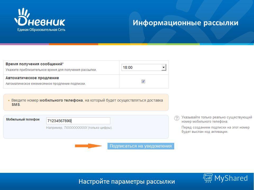 Информационные рассылки Настройте параметры рассылки