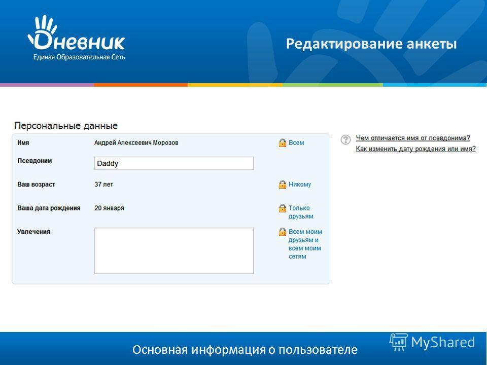 Редактирование анкеты Основная информация о пользователе