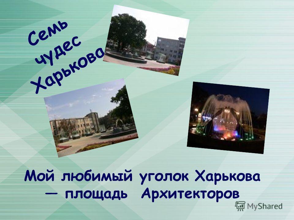 Семь чудес Харькова Мой любимый уголок Харькова площадь Архитекторов