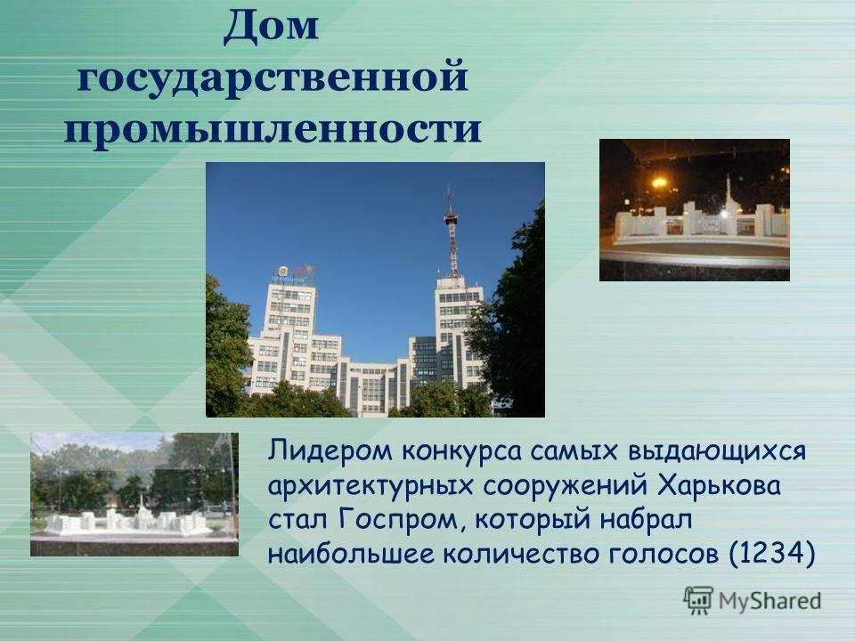 Дом государственной промышленности Лидером конкурса самых выдающихся архитектурных сооружений Харькова стал Госпром, который набрал наибольшее количество голосов (1234)