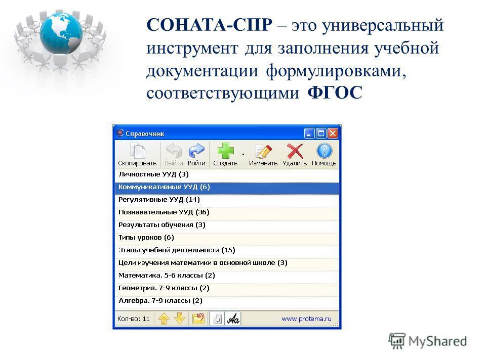 СОНАТА-СПР – это универсальный инструмент для заполнения учебной документации формулировками, соответствующими ФГОС