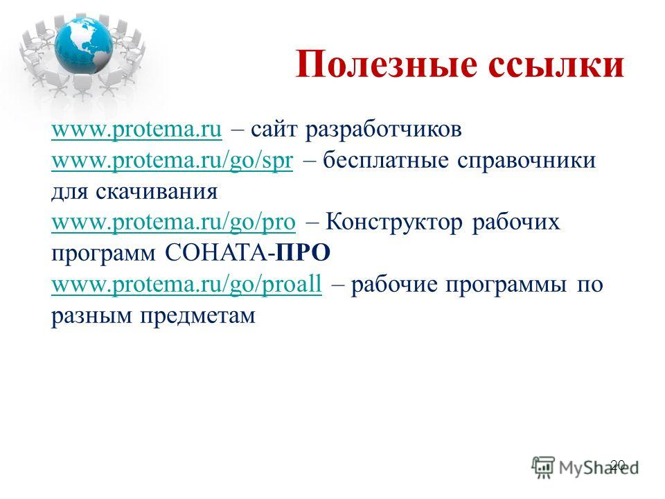 Полезные ссылки 20 www.protema.ruwww.protema.ru – сайт разработчиков www.protema.ru/go/sprwww.protema.ru/go/spr – бесплатные справочники для скачивания www.protema.ru/go/prowww.protema.ru/go/pro – Конструктор рабочих программ СОНАТА-ПРО www.protema.r
