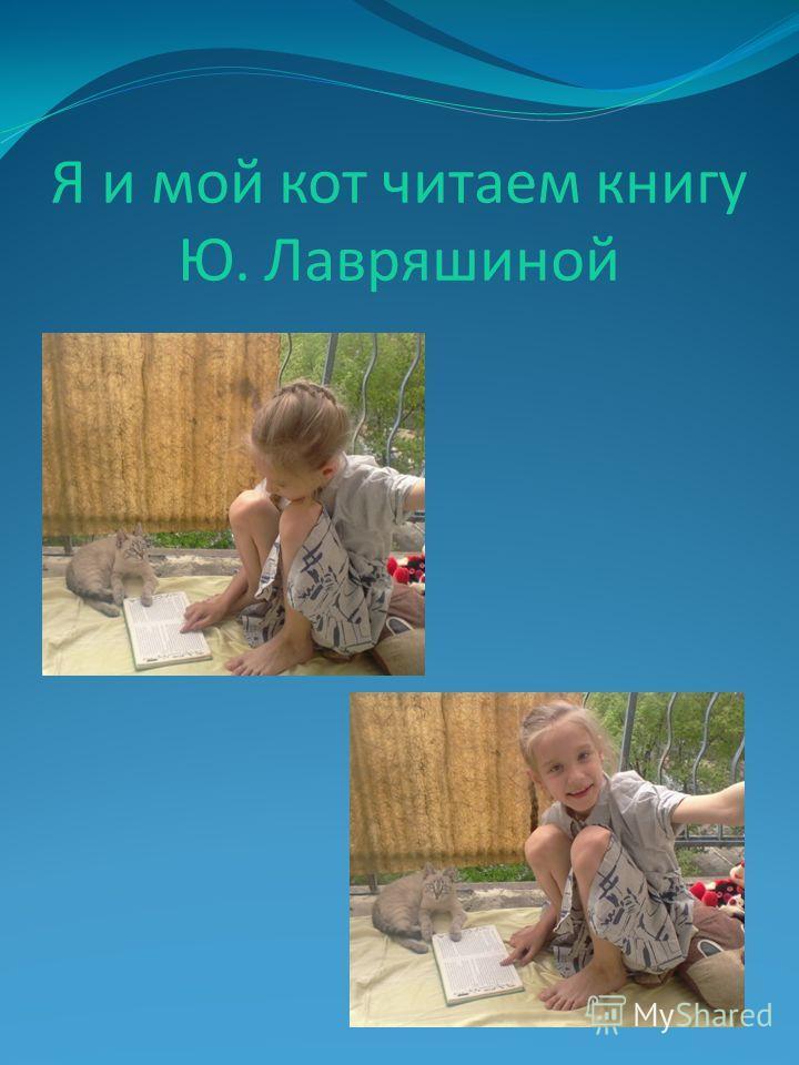 Я и мой кот читаем книгу Ю. Лавряшиной