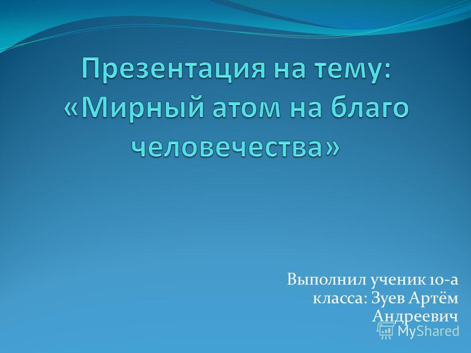 Выполнил ученик 10-а класса: Зуев Артём Андреевич