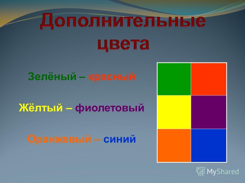 Зелёный – красный Жёлтый – фиолетовый Оранжевый – синий