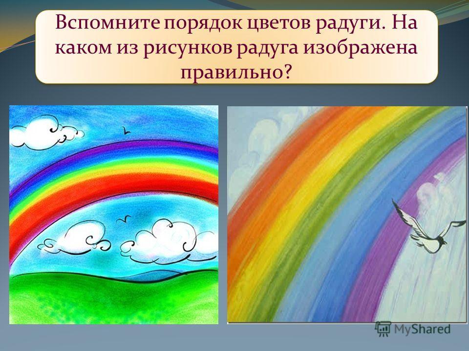 Вспомните порядок цветов радуги. На каком из рисунков радуга изображена правильно?