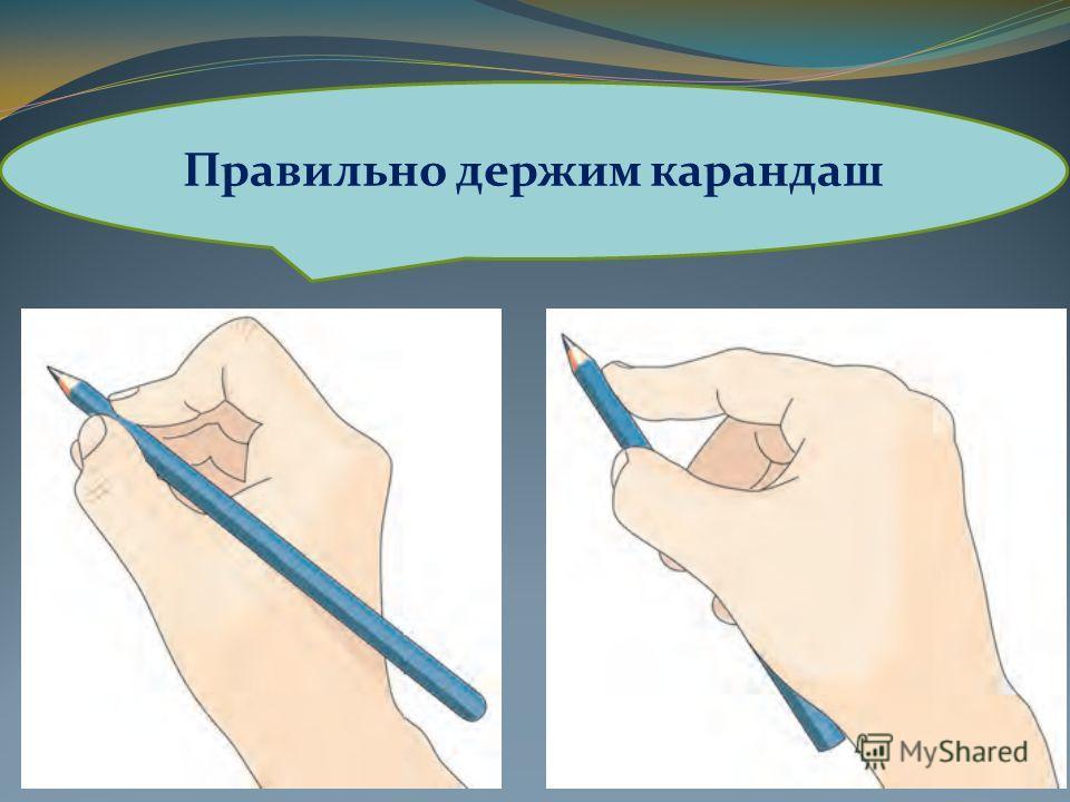 Правильно держим карандаш