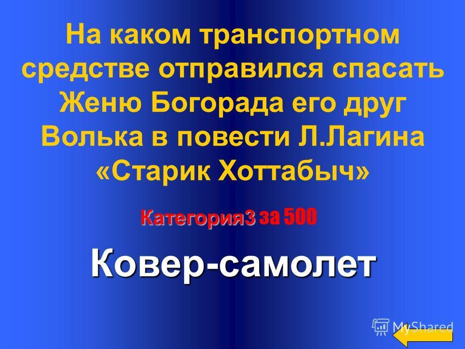 Серый волк Категория3 Категория3 за 400 Верный помощник и гужевой транспорт Ивана-царевича?