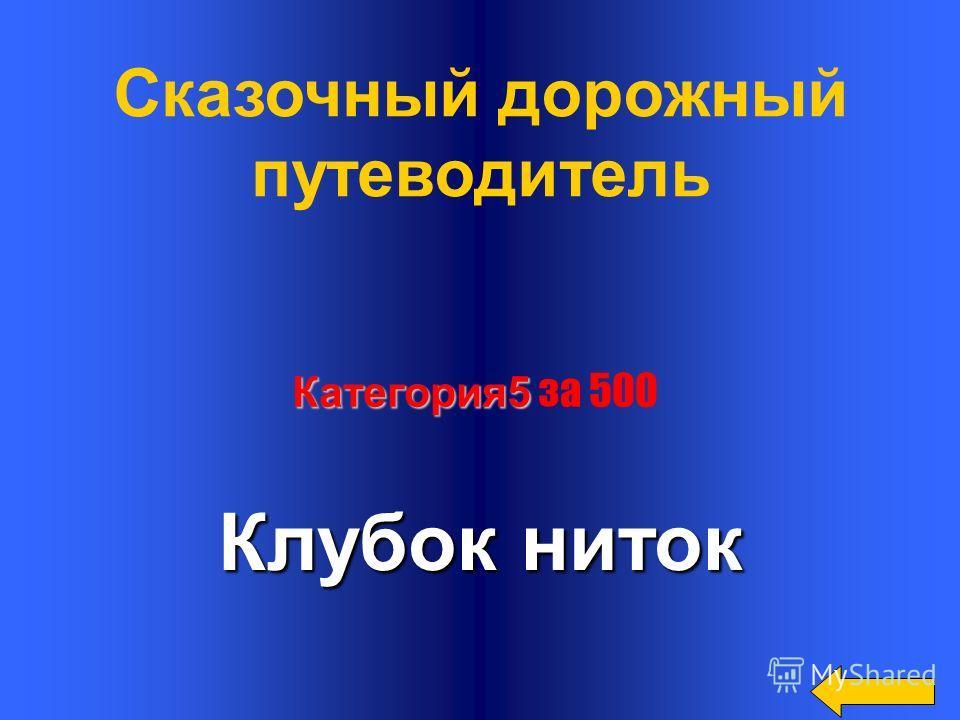 Ехал задом наперед Категория5 Категория5 за 400 Какое правило дорожного движения нарушил кот из стихотворения К.Чуковского «Тараканище»