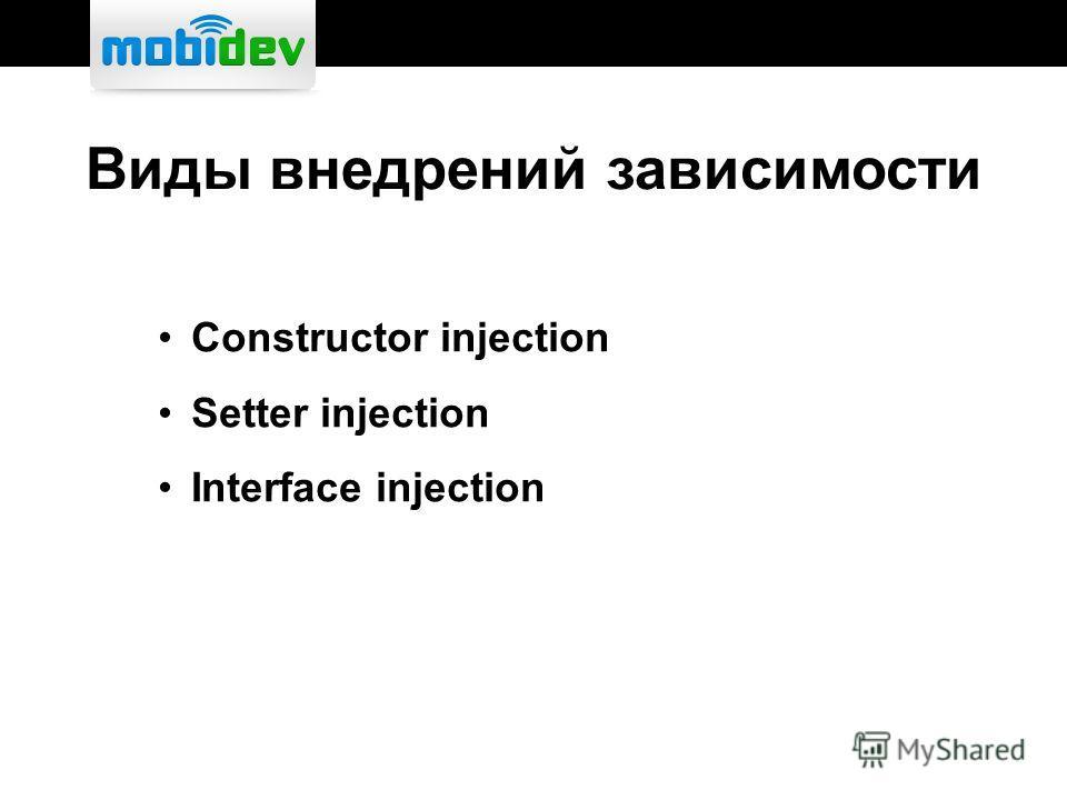 Виды внедрений зависимости Constructor injection Setter injection Interface injection