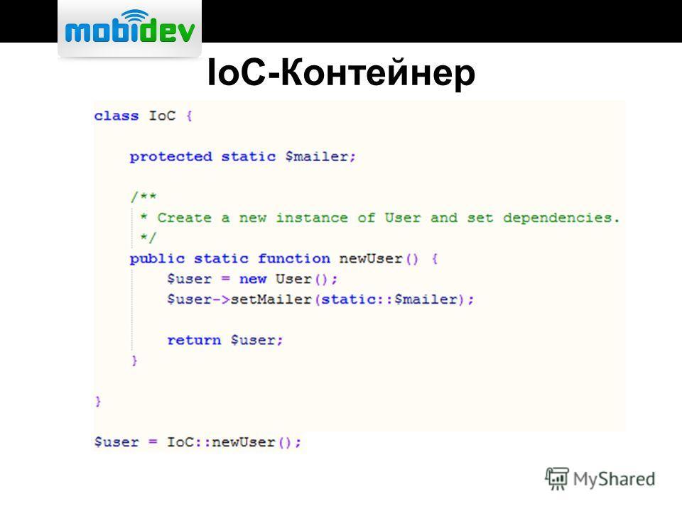 IoC-Контейнер