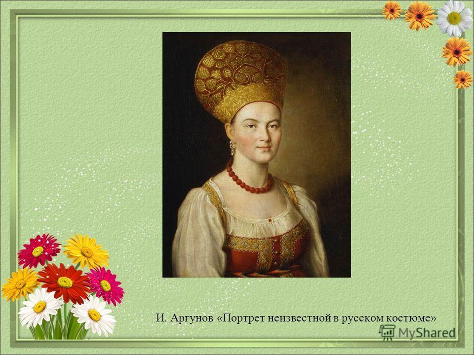 И. Аргунов «Портрет неизвестной в русском костюме»
