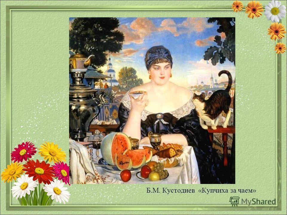 Б.М. Кустодиев «Купчиха за чаем»