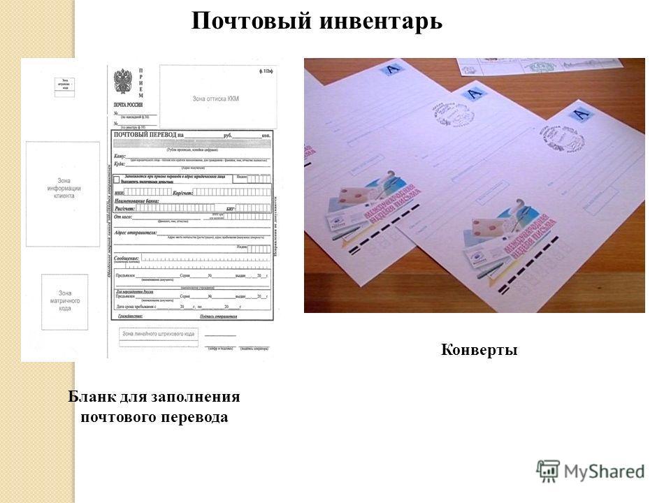 Почтовый инвентарь Бланк для заполнения почтового перевода Конверты
