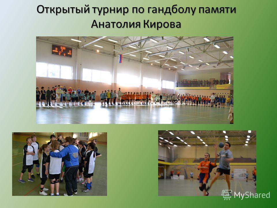 Открытый турнир по гандболу памяти Анатолия Кирова